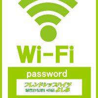 Wi-Fi設置