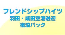 羽田成田空港送迎パック