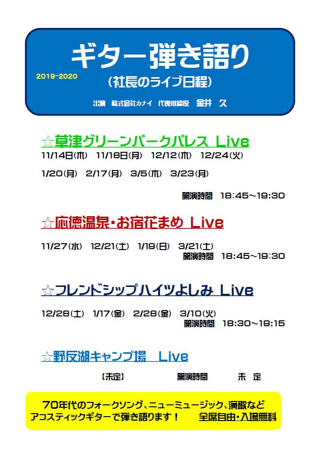社長のライブ日程2019-2020